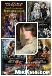 Книга Демина Карина - Сборник произведений (16 книг)