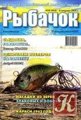 Журнал Журнал Рыбачок № 29 2015