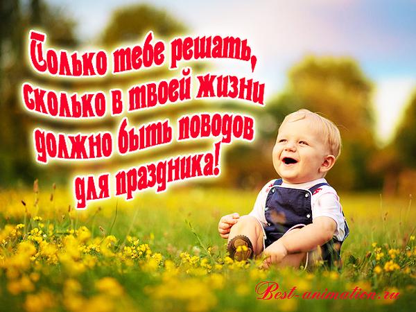 Афоризмы про День Рождения - Открытка - Только тебе решать...