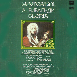 А. Вивальди. Gloria (1984) [А10 00085 005]