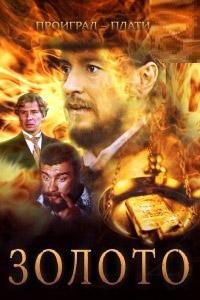 Золото (2012/DVDRip)