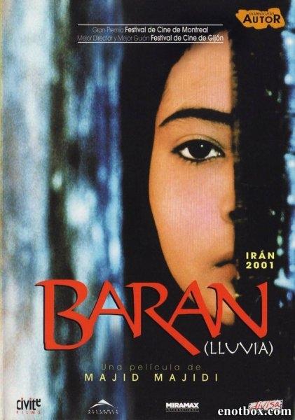Дождь / Baran (2001/DVDRip)