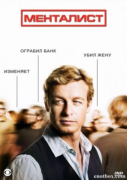 Менталист (1-6 сезон: 1-138 серии из 138) / The Mentalist / ПМ (Universal) / 2008-2014 / WEB-DLRip, DVDRip