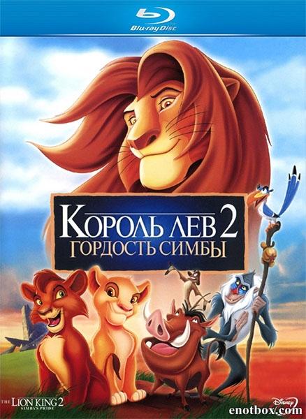 Король-лев 2: Гордость Симбы / The Lion King II: Simba's Pride (1998/BDRip/HDRip)