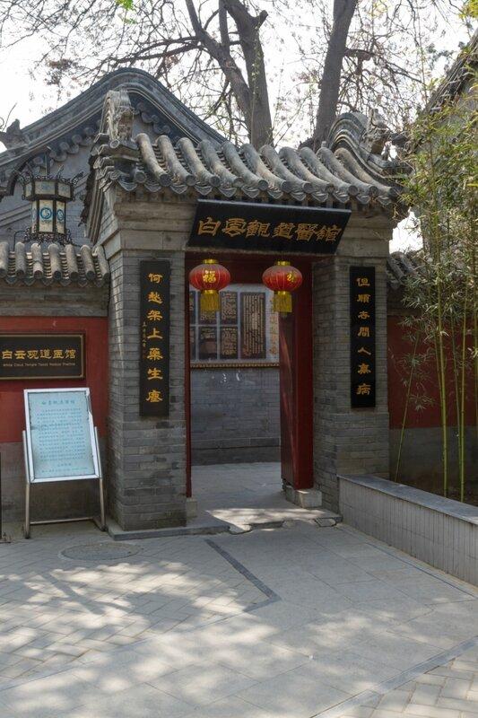 Вход в монастырскую больницу, храм Белого облака, Пекин