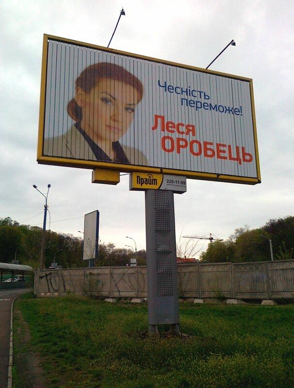 Леся Оробец на билборде
