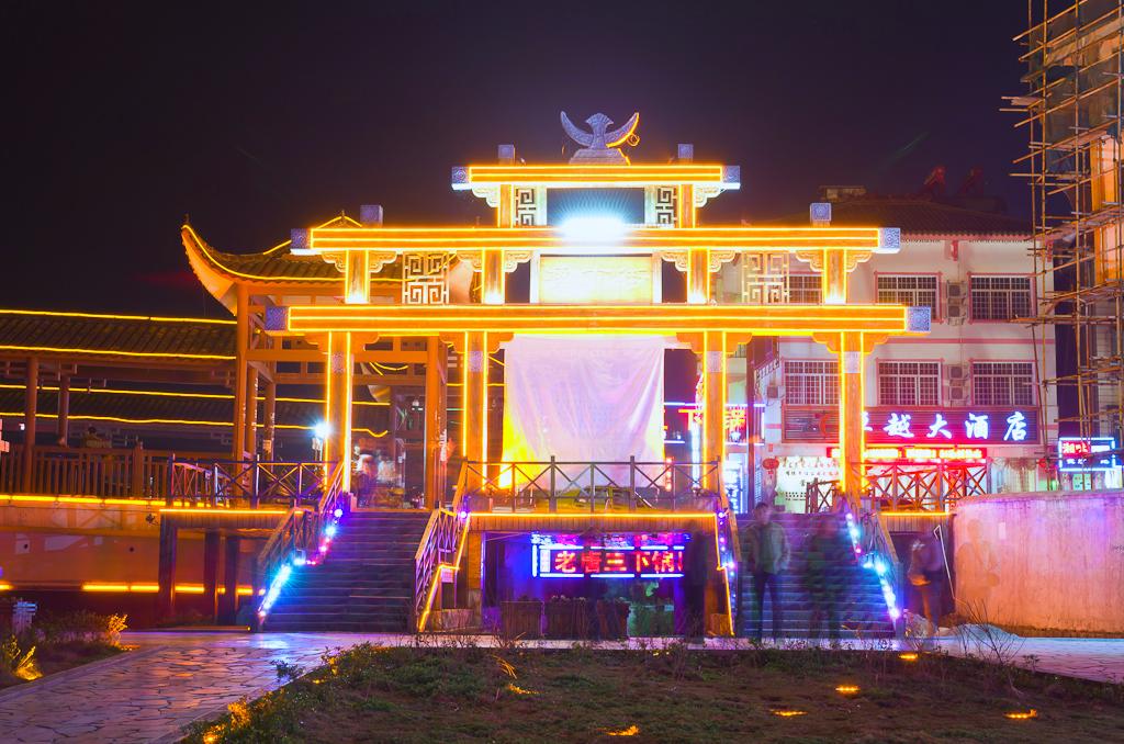 Фото 15. В деревне Улинъюань вечером. Отличное место, где можно остановиться, планируя экскурсию в национальный парк Чжанцзяцзе