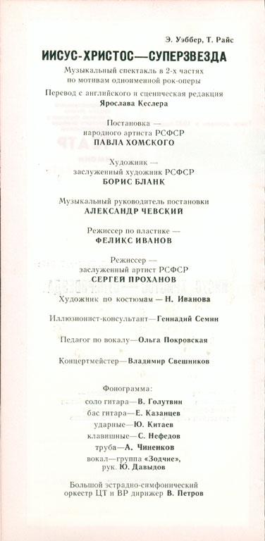 ИХС в театре Моссовета