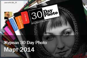Журнал 30 Day Photo   Март 2014