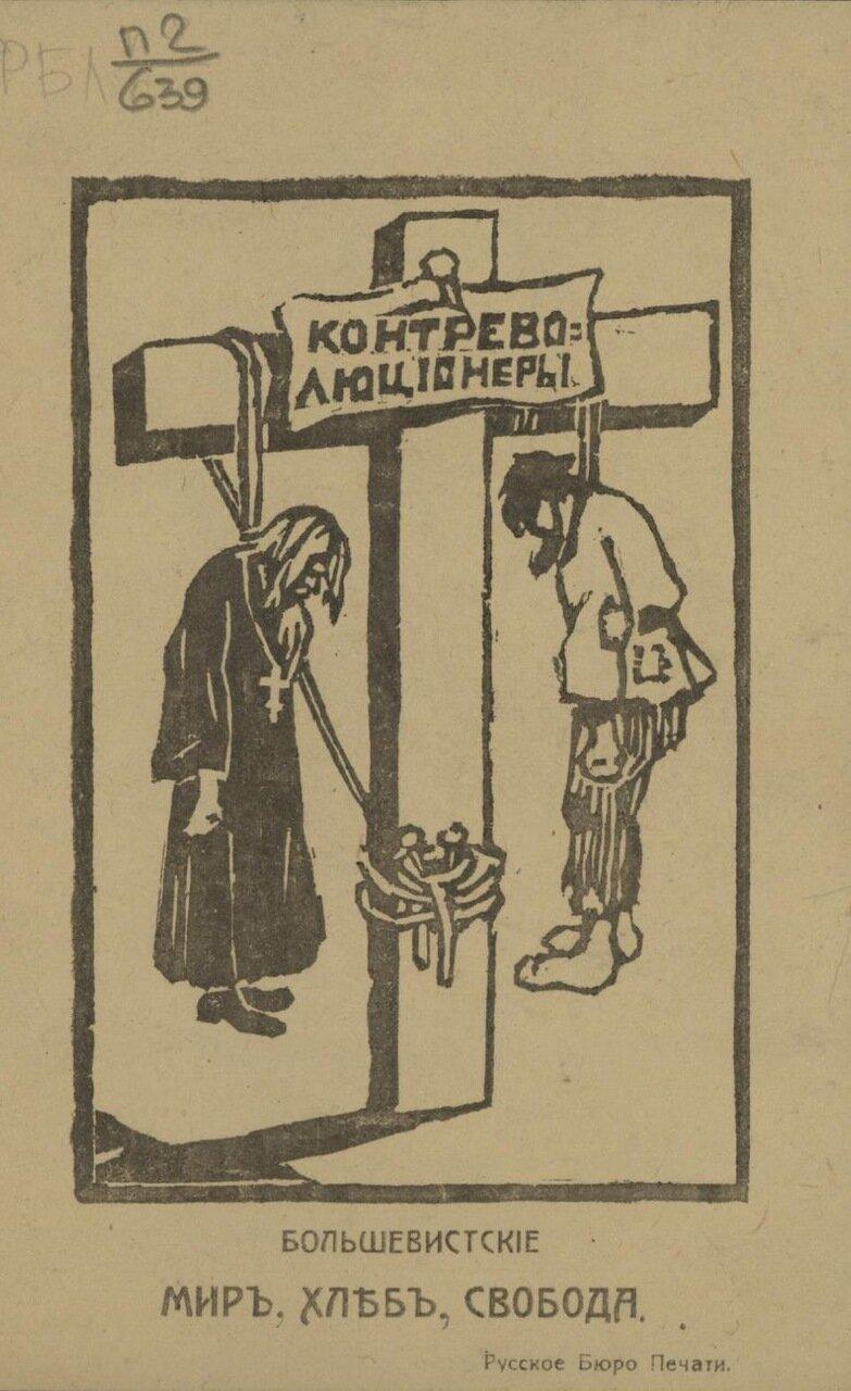 1919. Большевистские мир, хлеб, свобода