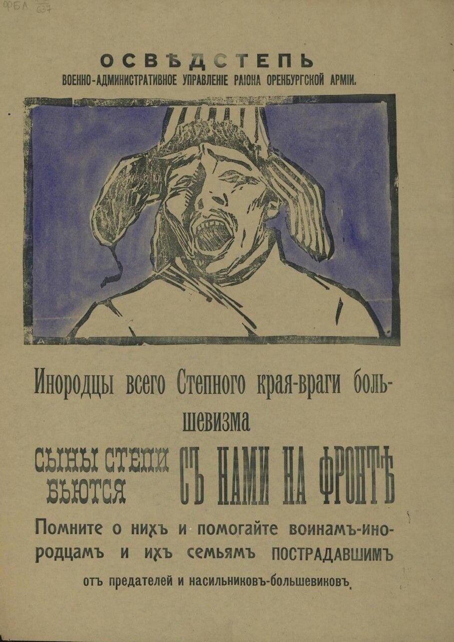 1919. Инородцы всего Степного края - враги большевизма