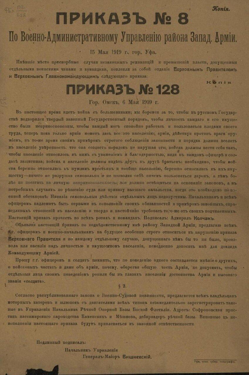 1919. Приказ №8 по Военно-Административному Управлению района Западной Армии