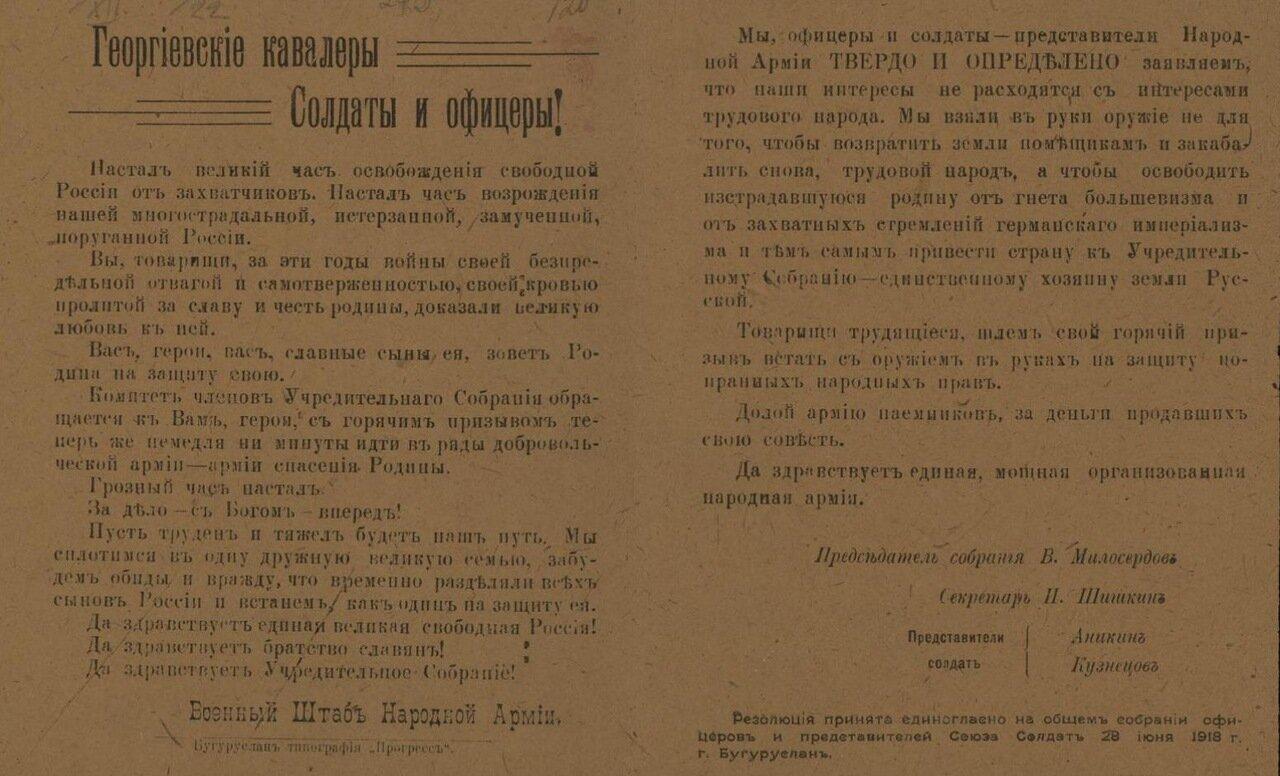 1918, июль. Георгиевские кавалеры, солдаты и офицеры!