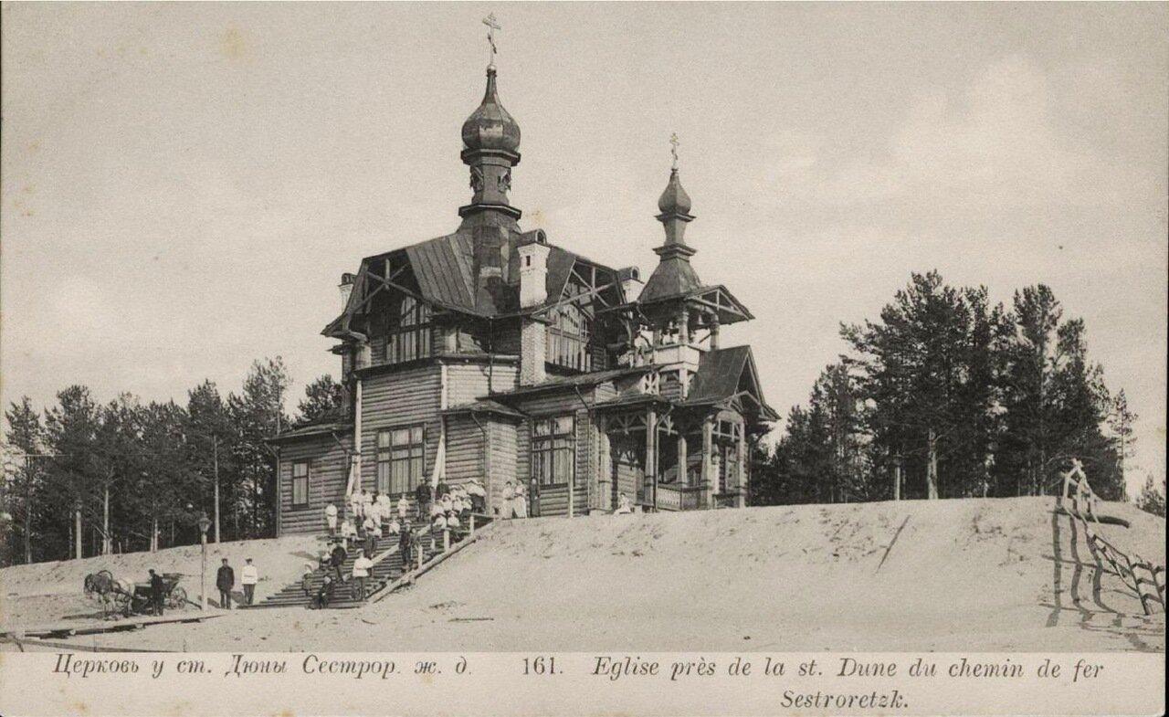 Дюны. Церковь у станции