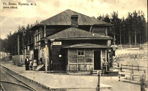 Дюны. Станция