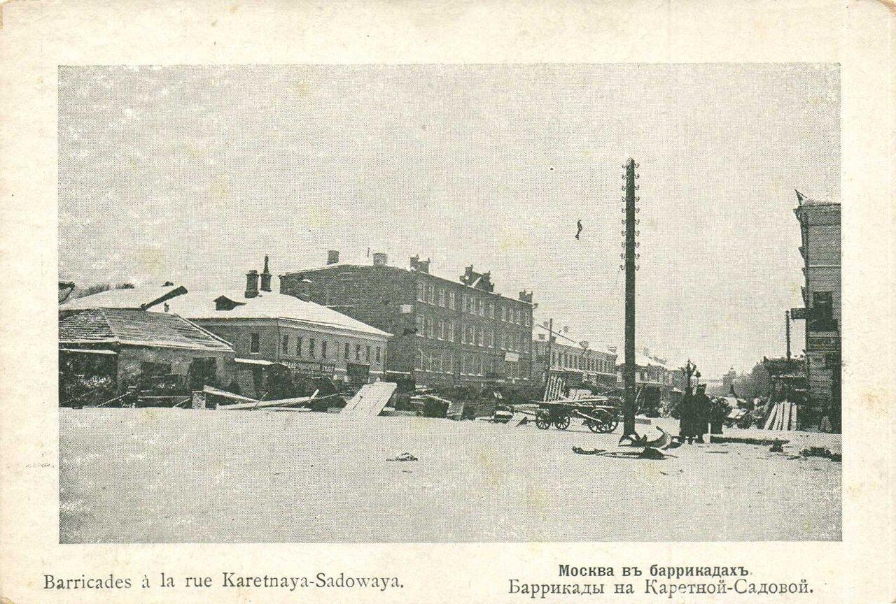 Москва в баррикадах. На Каретной-Садовой