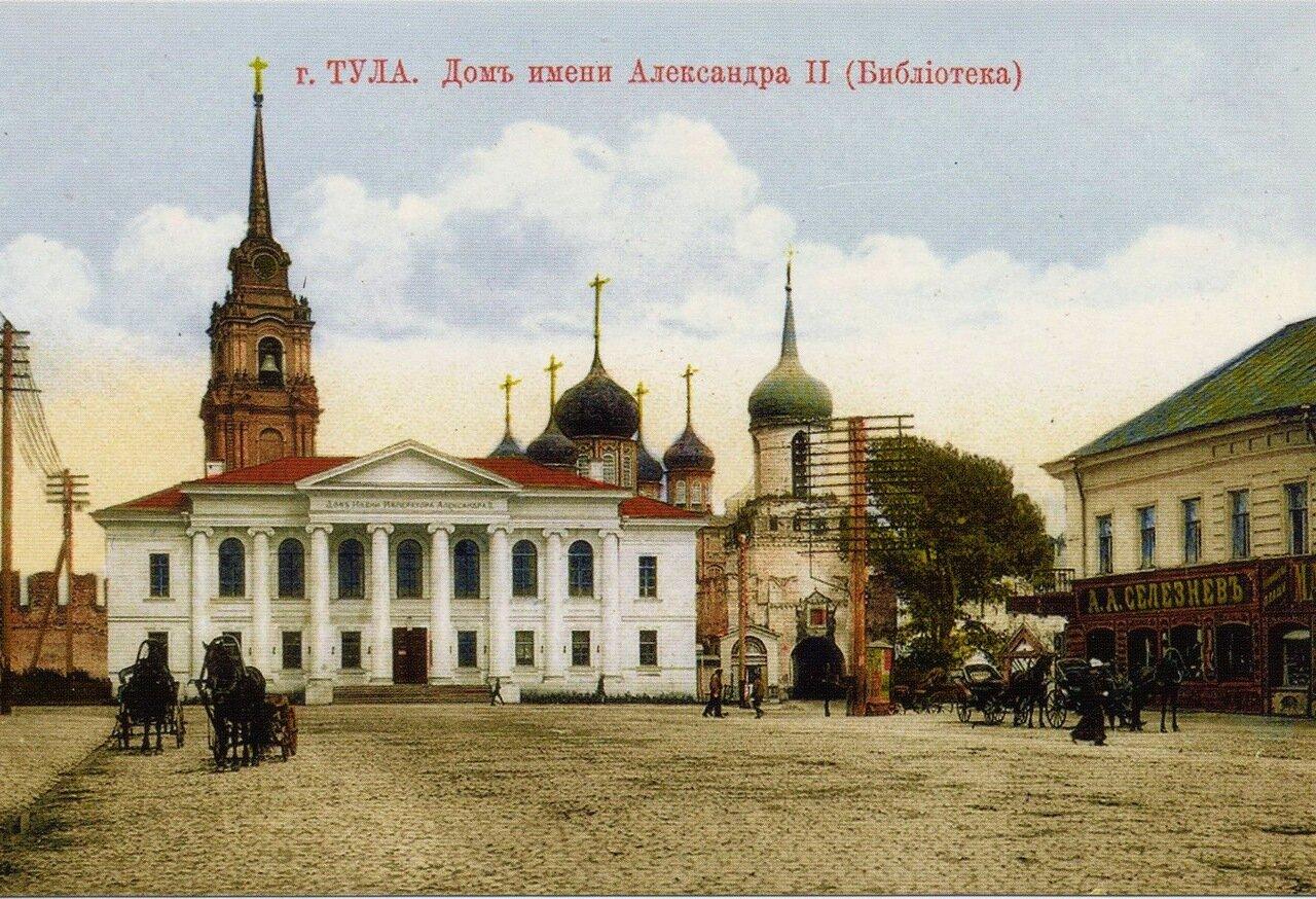 Дом имени Александра II (Библиотека)