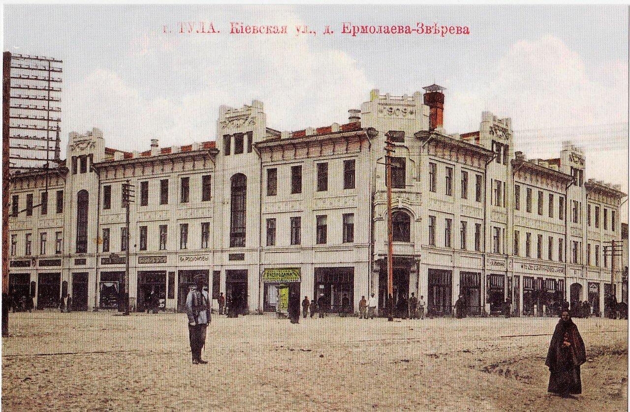 Киевская улица. Дом Ермолаева-Зверева