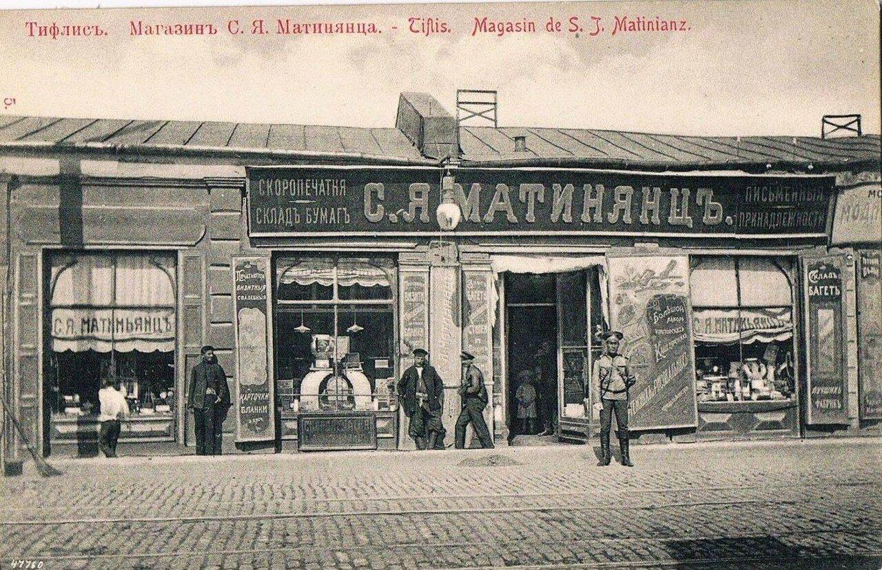Магазин С.Я. Матинянца