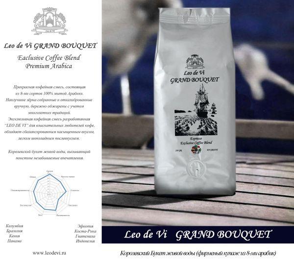 Кофе Лео де Ви Гранд Букет