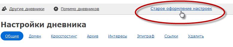 Меняем свой ник на Ли.ру