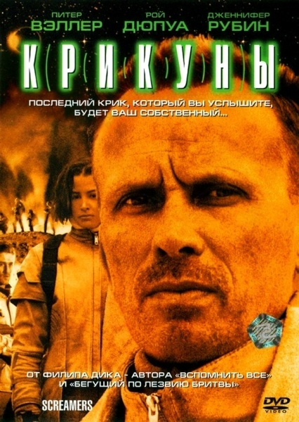 Крикуны / Screamers (1995/HDTVRip)