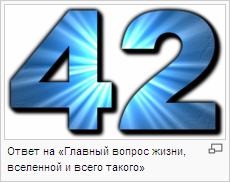 42 (число) — Википедия