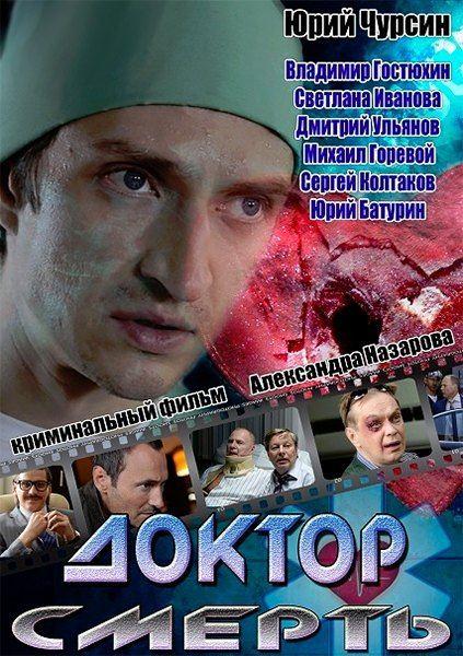 Доктор Смерть (2014) SATRip