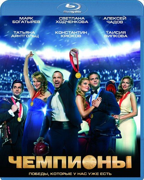 Чемпионы (2014) BD-Remux + BDRip 1080/720p + HDRip + DVD9 + DVDRip