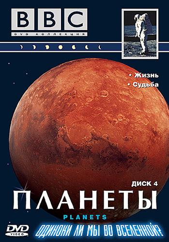BBC: Планеты / The Planets (1999/DVDRip)