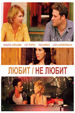 Любит / Не любит / Take This Waltz (2011/BDRip/HDRip)