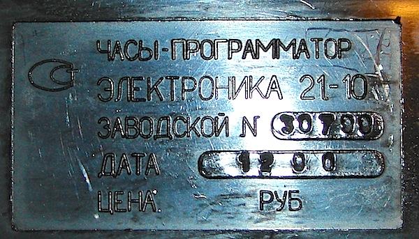 Часы-программатор Электроника 21-10.