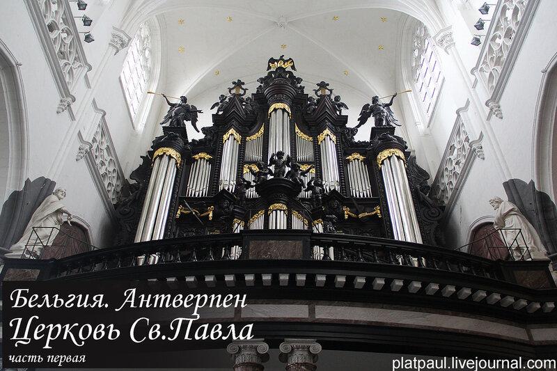 церковь св. Павла