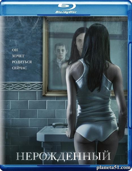 Нерожденный / The Unborn (2009/HDRip)