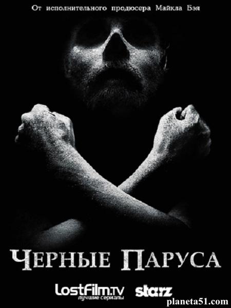 Черные паруса / Black Sails - Полный 1 сезон [2014, HDTVRip | HDTVRip 720p, 1080p] (LostFilm)
