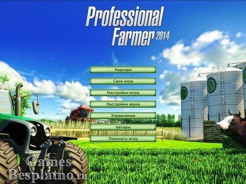 Professional Farmer 2014 / Профессиональный Фермер 2014