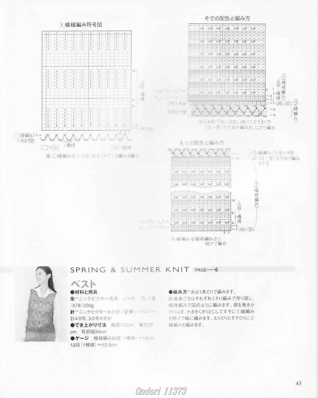 Ondori 11373 Spring Summer - 彩凤双翼 - 彩凤双翼