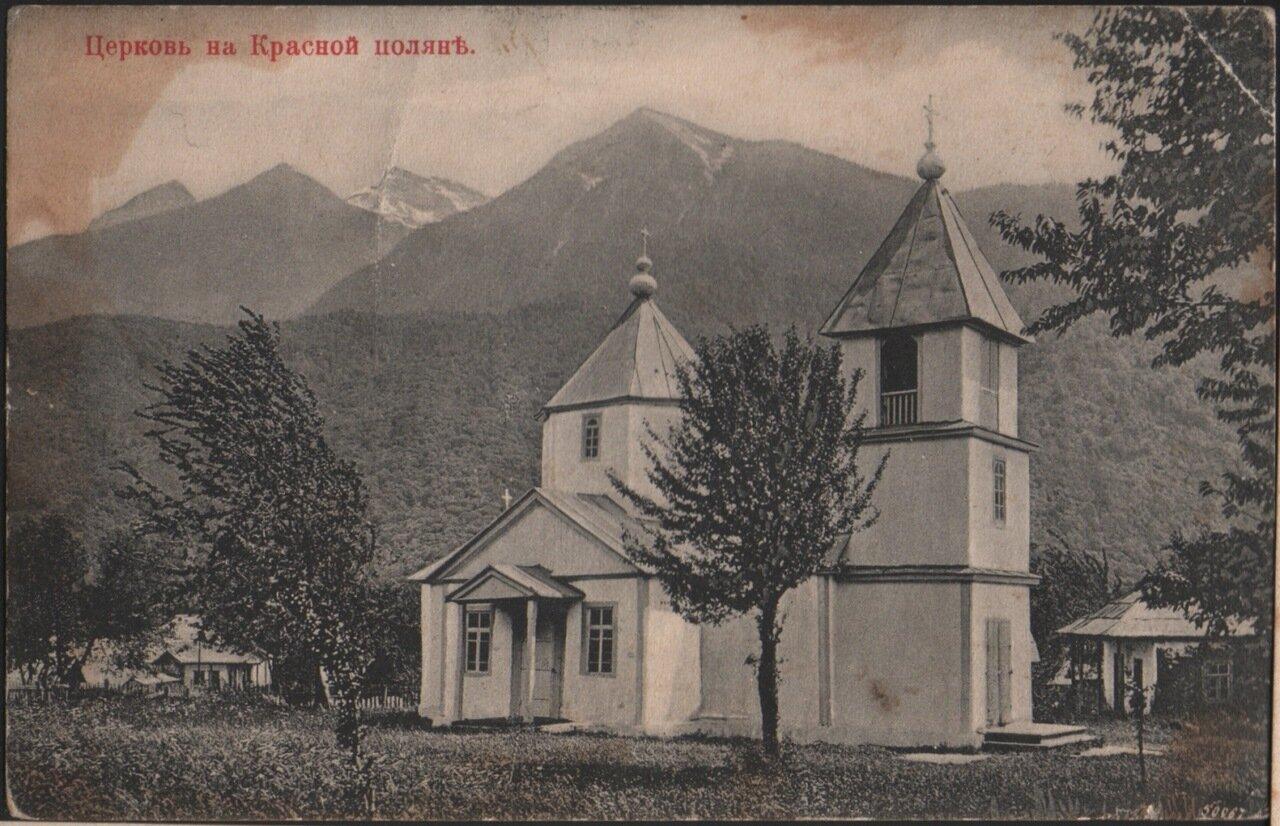 Красная поляна. Церковь