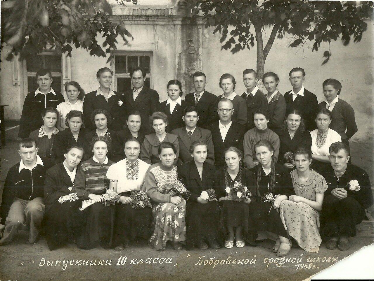 1959. Выпускники 10 класса Бобровской средней школы № 1,