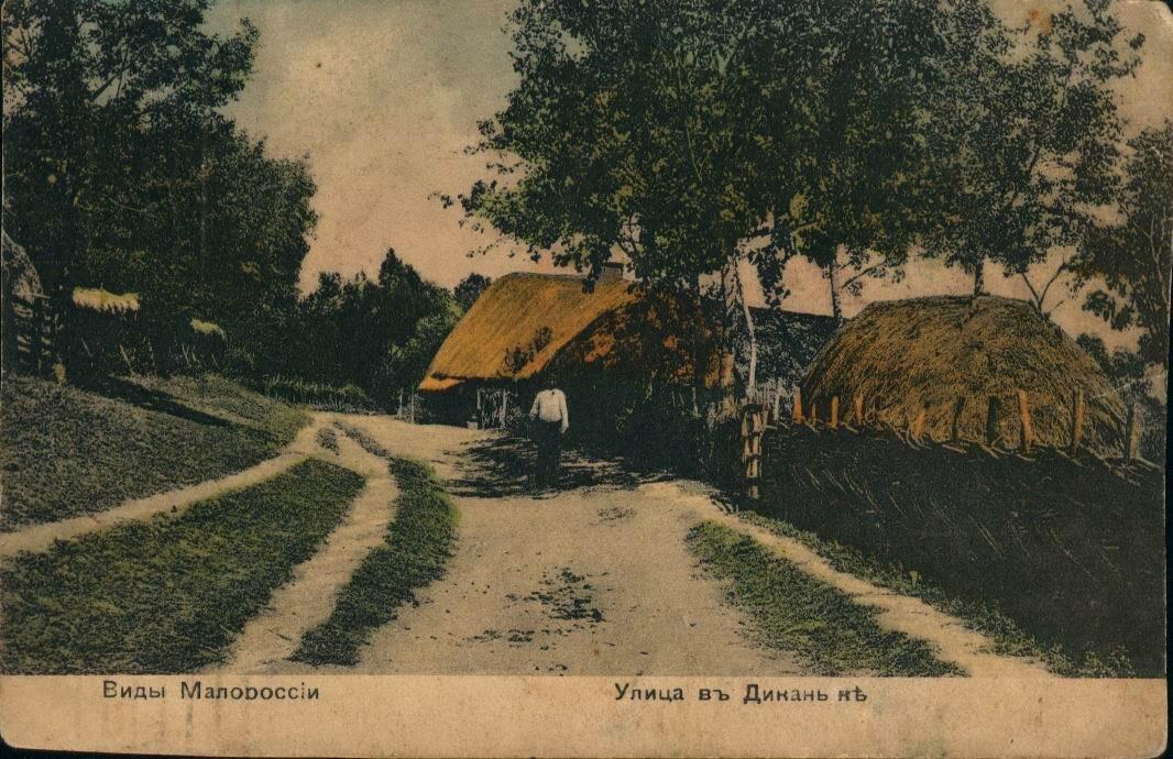 Улица в Диканьке