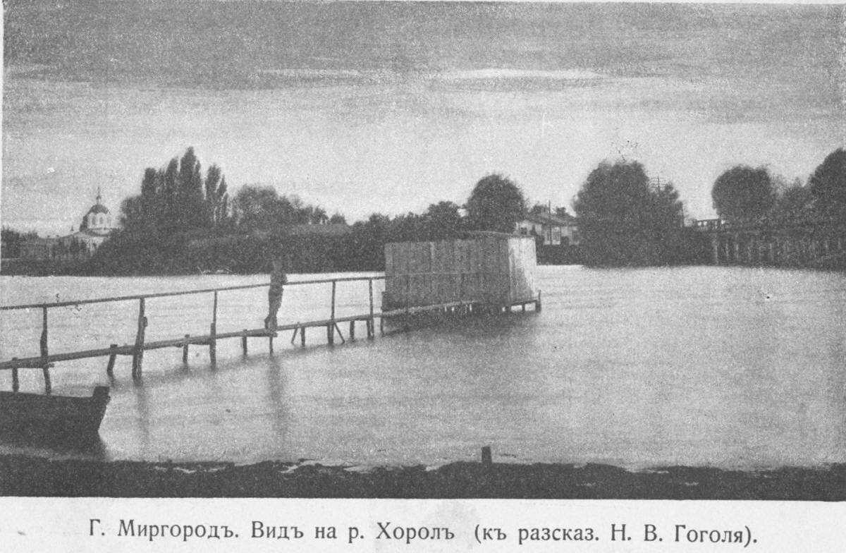 Миргород. Вид на р. Хорол