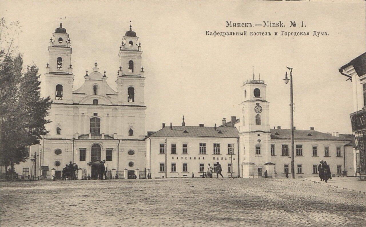 Кафедральный собор и Городская Дума
