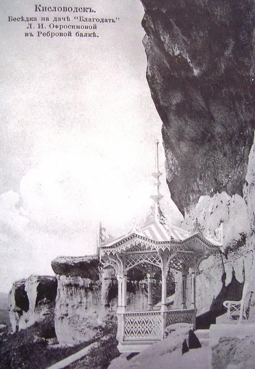 Беседка на даче «Благодать» Л. И. Офросимовой в Ребровой балке