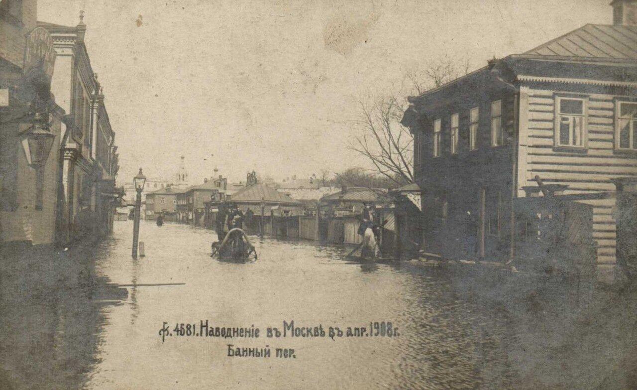 Наводнение в Москве 1908 года. Банный переулок