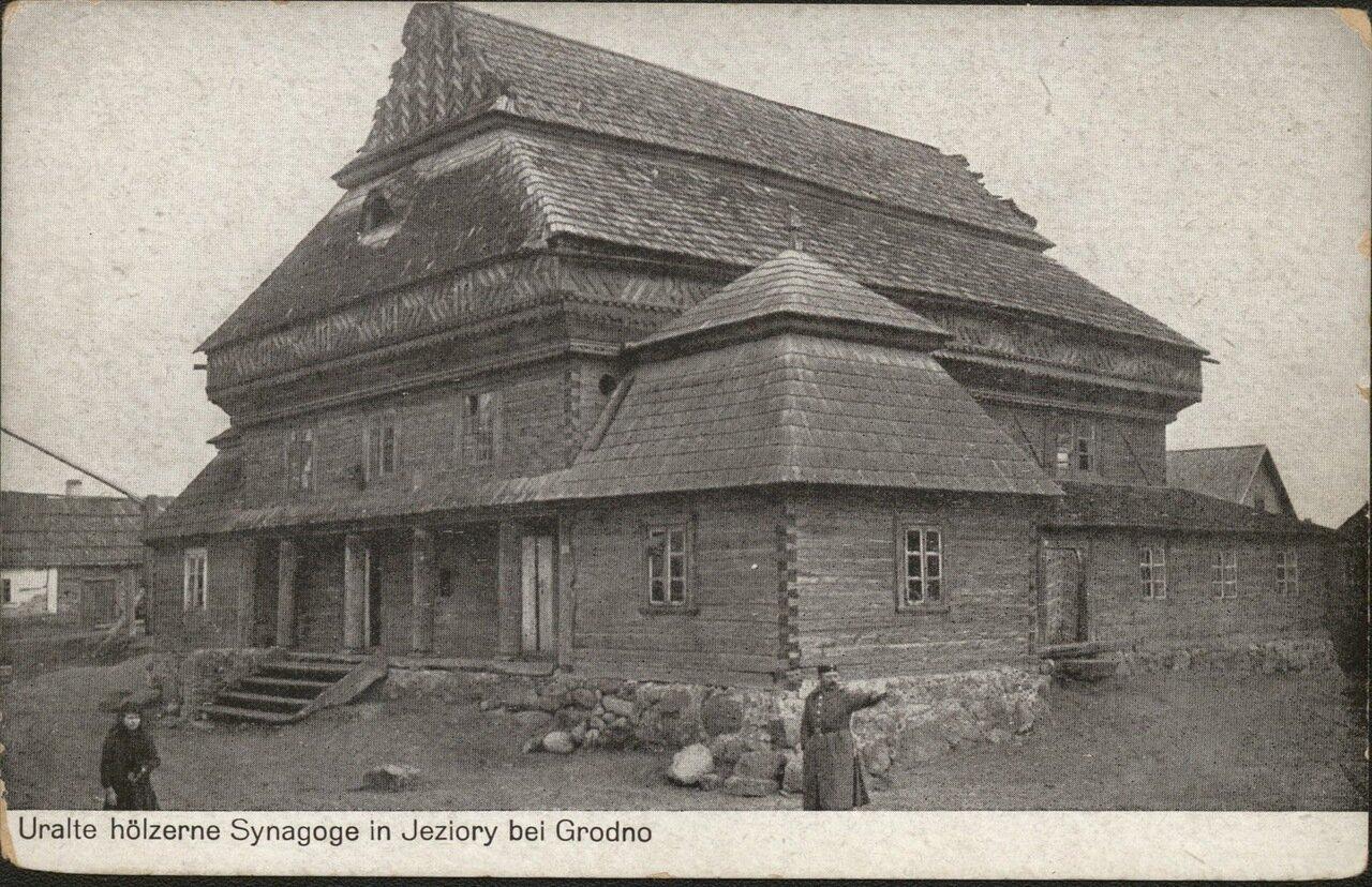 Древняя деревянная синагога