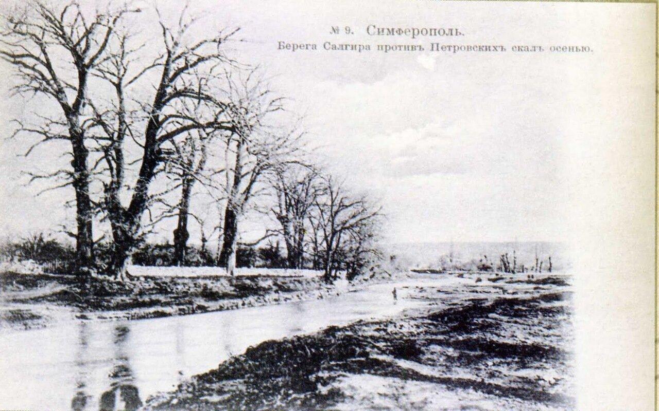Окрестности Симферополя. Берега Салгира против Петровских скал осенью