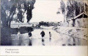 Окрестности Симферополя. Река Салгир