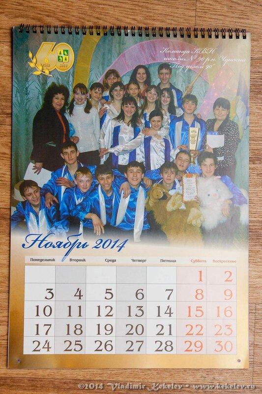 1301_6494. Календарь в честь 60-летия Чунского района