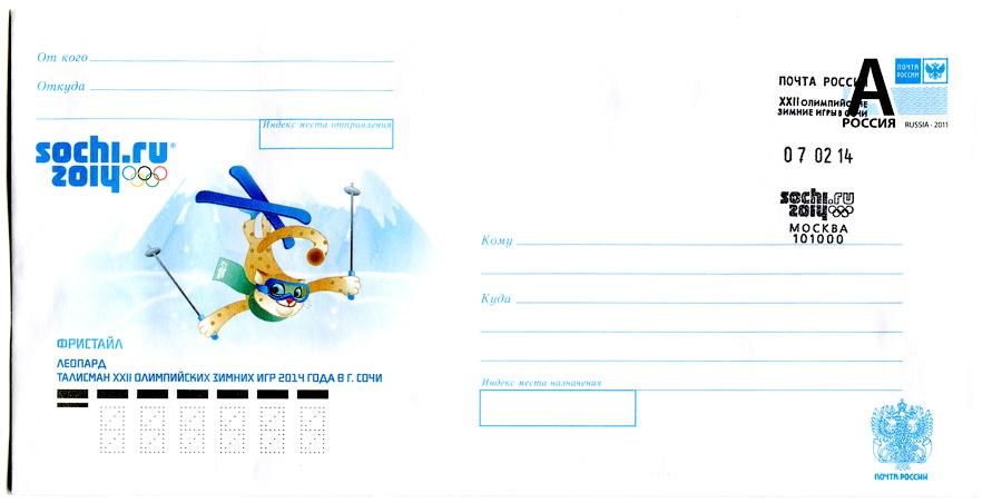 Фристайл. Талисман XXII Олимпийских зимних игр 2014 года в Сочи. Леопард