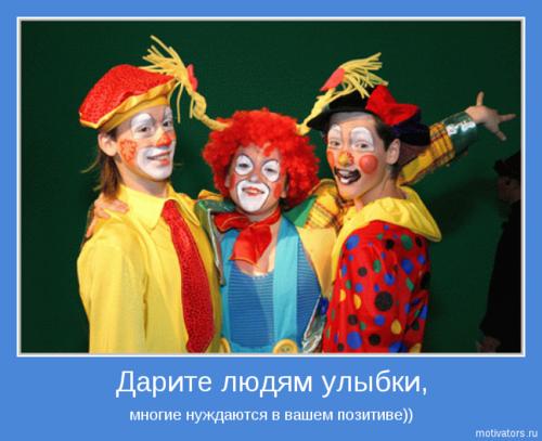 Позитив! (Картинки, песни и т.д.) - Страница 2 0_c6f05_9ceec5e4_L